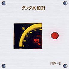 電子式タンク水位計 HIM-Ⅳ
